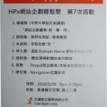 HP7 網站企劃 輕鬆聚活動海報