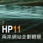 HP11大陸/台灣兩岸網站企劃觀察