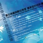 數位典藏與數位學習 國家型科技計畫 - 網站使用性介面設計競賽
