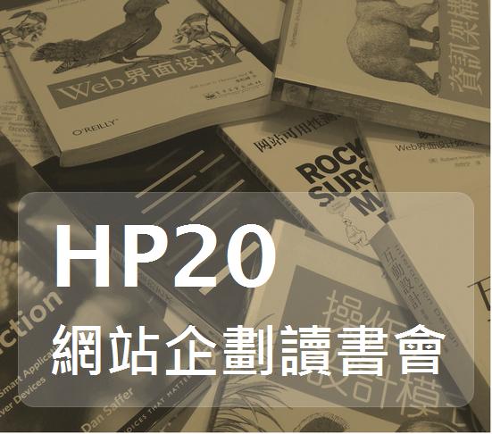 HP20 網站企劃輕鬆聚- 網站企劃讀書會