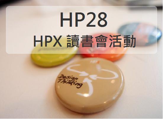 HP28 網站企劃輕鬆聚- HPX讀書會