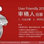 User Friendly - 專業論文審稿人招募