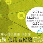 2012應用心理與實務研討會—電子商務使用者經驗研究與設計