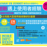 2012 UX Summit