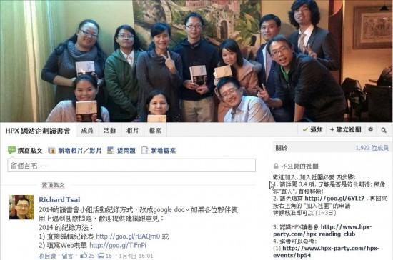 HPX 讀書會 facebook 社團