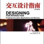交互設計指南