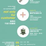 UX跨界思考 服務的不該只是顧客