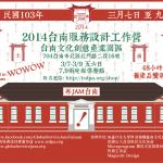 Tainan Service Jam 台南服務設計工作營