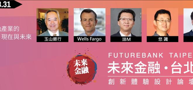 FutureBank 未來金融 創新體驗設計論壇
