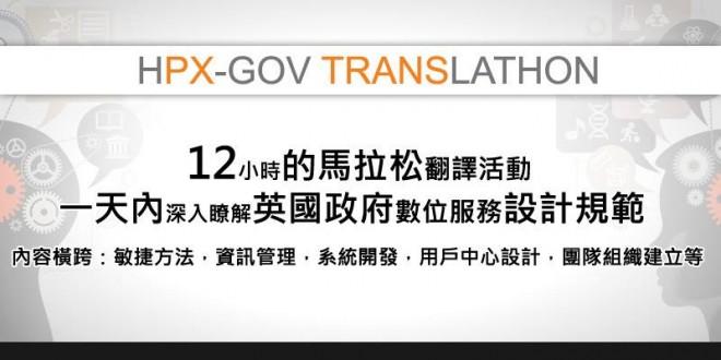 HPX-GOV Translathon 翻譯松夥伴招募及徵求贊助