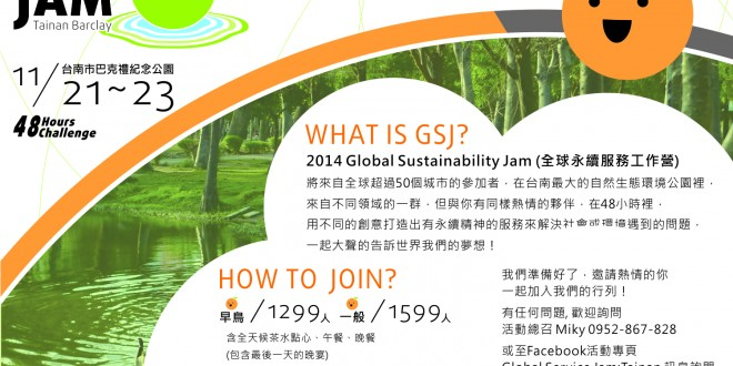 2014 Global Sustainability Jam