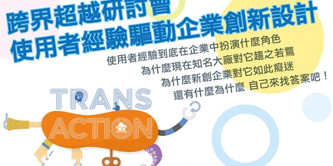 Trans Action 跨界超越研討會