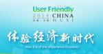 userfriendly2014