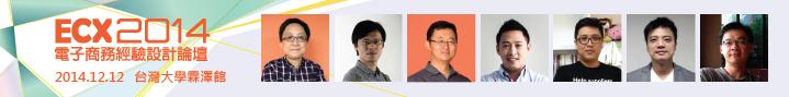 ECX 2014 電子商務經驗設計論壇