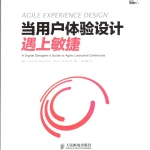 AGILE EXPERIENCE DESIGN當用戶體驗設計遇上敏捷