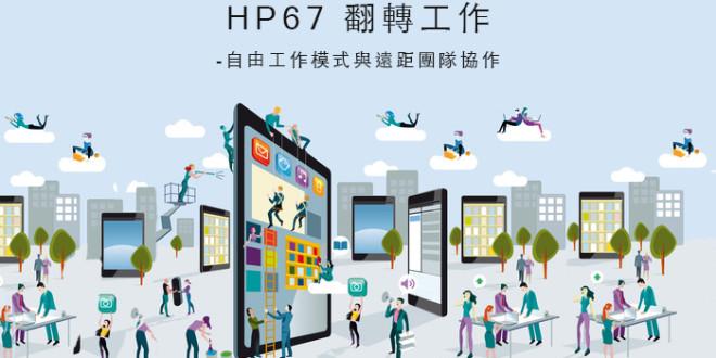 HPX67 翻轉工作-自由工作模式與遠距團隊協作