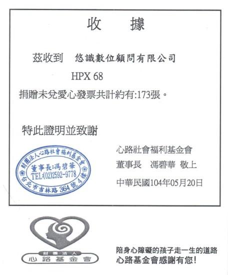 HPX68 發票捐贈收據