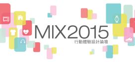 MIX 2015 行動體驗設計論壇