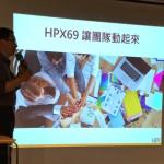 HPX69 讓團隊動起來