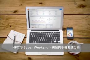 HPX73 Super Weekend – 網站與手機App數據分析