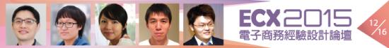 ECX 2015 電子商務經驗設計論壇