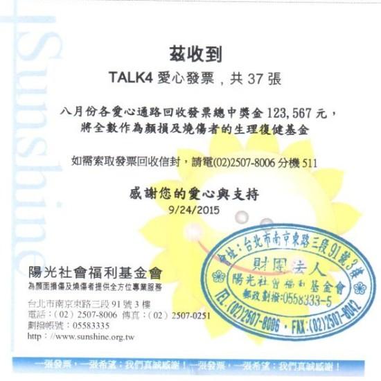 talk4-donation