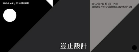 豈止設計 – UiGathering 三月份活動