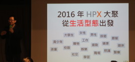 [活動筆記] HPX79 為現代青少年而設計