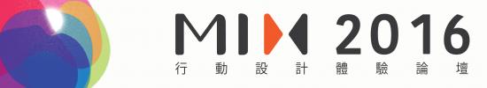 MIX2016 行動體驗設計論壇