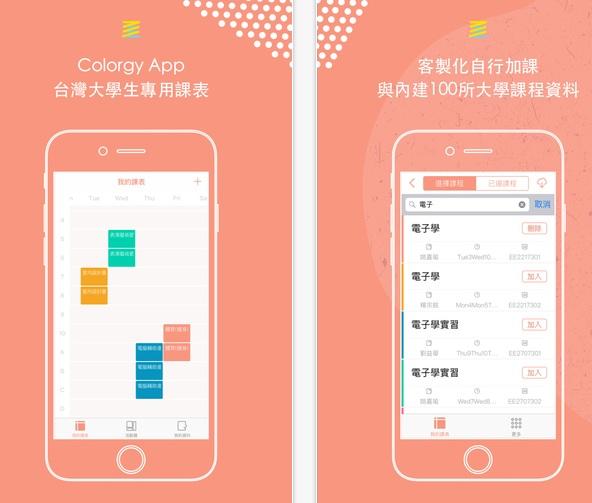 colorgy-app