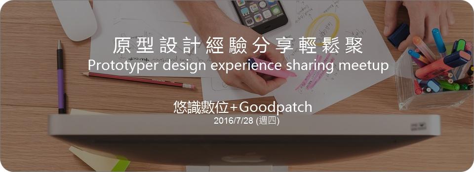 原型設計經驗分享輕鬆聚