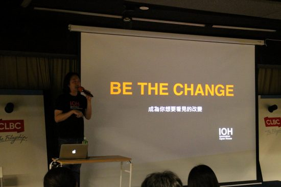 莊智超:「BE THE CHANGE成為你想看見的改變」(圖片來源:HPX網站企劃)