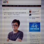 HPX Campus 47