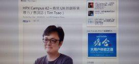 HPX Campus 47《復刻 42》- 看見 UX 的創新領導力 / 曹訓誌(Tim Tsao)