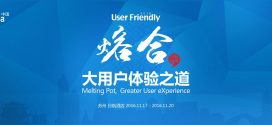 User Friendly 2016 台灣團體報名