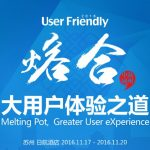 hpx88-uf2016-suzhou