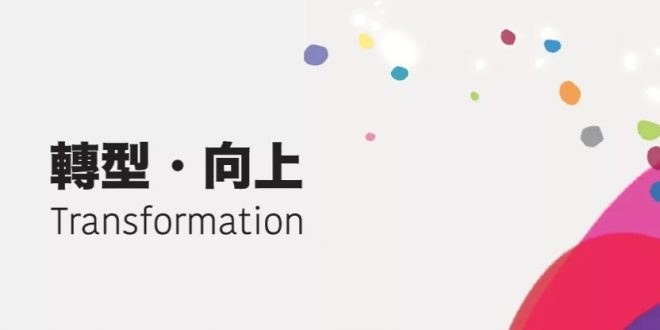 轉型 • 向上 – MIX 2017 創新設計年會(5/5~5/6)