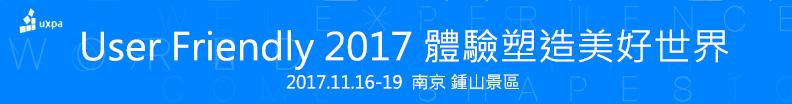 User Friendly 2017 用戶體驗行業大會