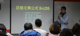 [活動筆記]HPX Talk 26:百搭文案公式 S-LDS