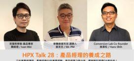HPX Talk 28:產品經理的養成之路