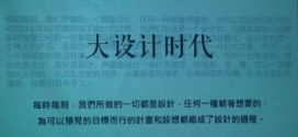 [活動筆記]HPX 99 南京 UF2017 心得分享會