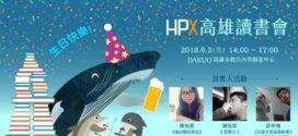 HP3KH 讀書會大聚.生日快樂