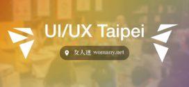 《活動推薦》UI/UX Taipei May @ womany:UIUX 產品優化實戰經驗
