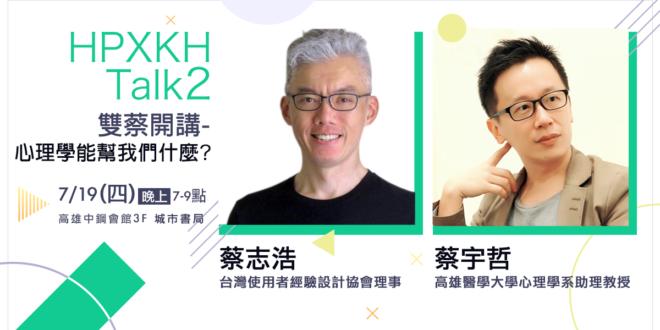 HPXKH Talk 2:雙蔡開講—心理學能幫我們什麼?