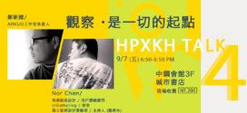 HPXKH Talk04 – 觀察 · 是一切的起點