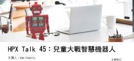 受保護的文章:HPX Talk 45:兒童大戰智慧機器人