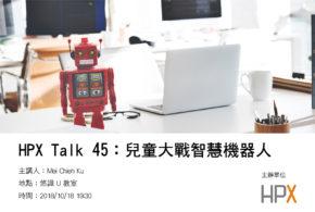 HPX Talk 45:兒童大戰智慧機器人