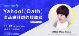 HPXKH Talk05 – Yahoo! (Oath) 產品設計師的經驗談