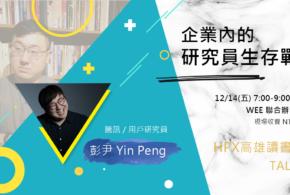 HPXKH Talk06 – 企業內的研究員生存戰
