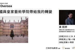 英國與皇家藝術學院帶給我的轉變 ( UXcube 主辦)